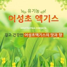 유기농 어성초엑기스 720ML