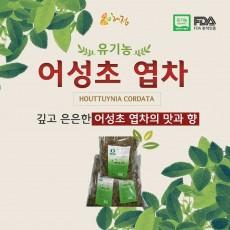 유기농 어성초 엽차 150g
