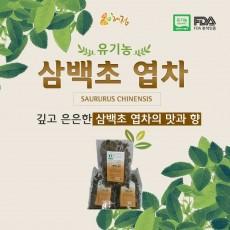 유기농 삼백초 엽차 150g